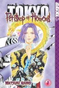 Pet-Shop-of-Horrors-Akino-Matsuri-dream-clowd