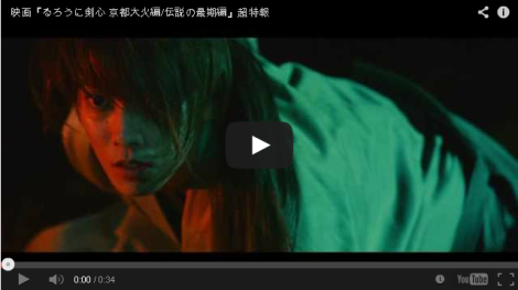 Trailer_Ruroni_kenshin_peliculas_kyoto_fire_dream_clowd