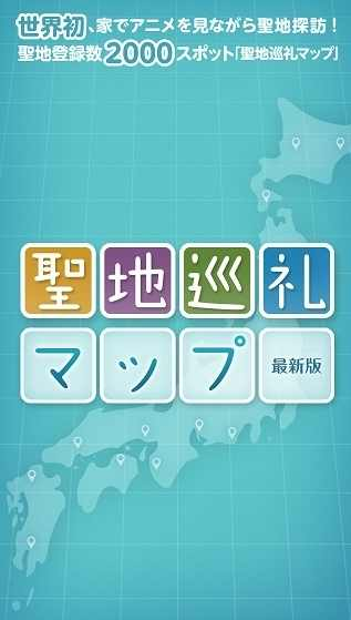 Sitios_de_peregrinage_anime_en_japon_anime_dream_clowd